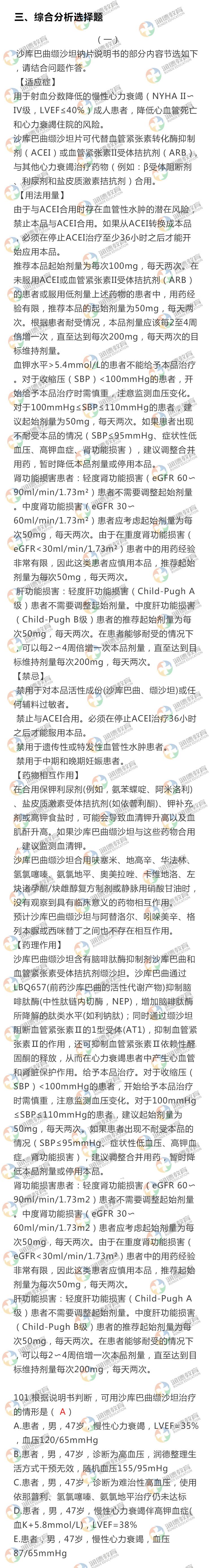 执业药师西药二81-90.jpg