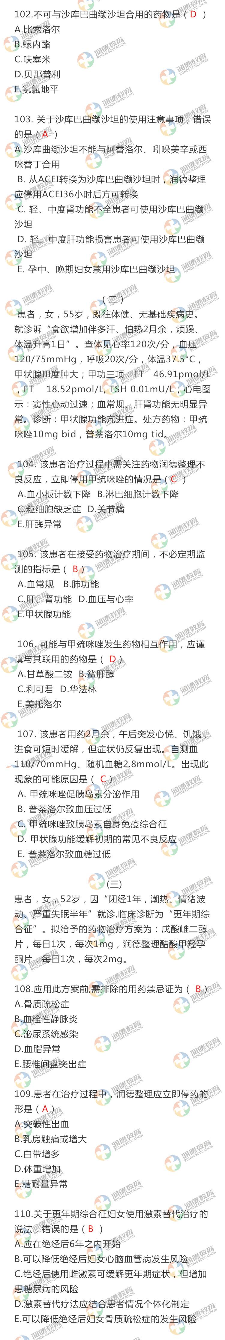 执业药师西药二91-100.jpg