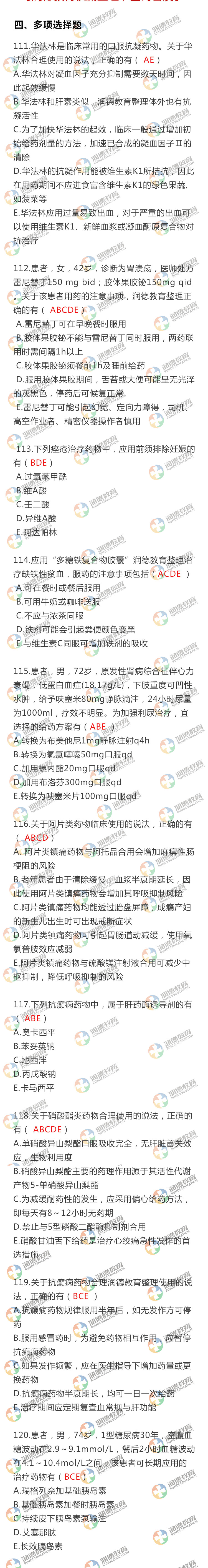 执业药师西药二101-110.jpg