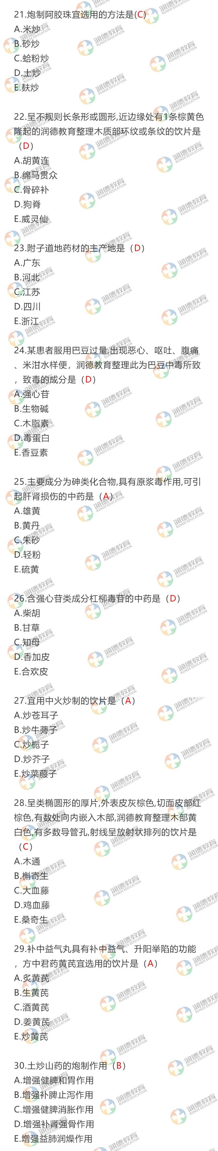 执业药师中药一21-30.jpg