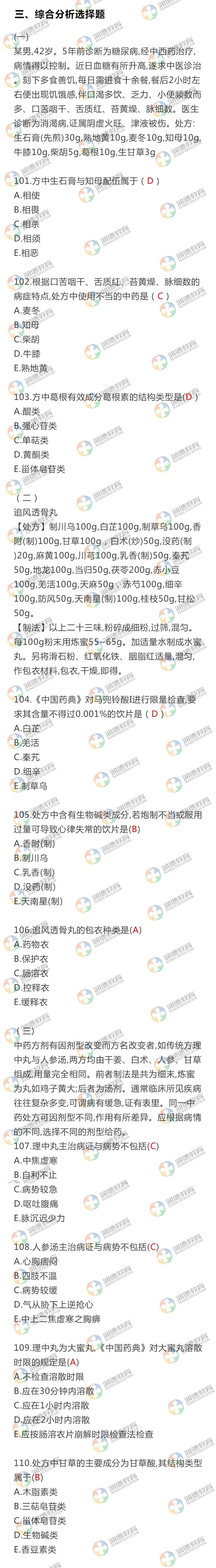 执业药师中药一101-110.jpg