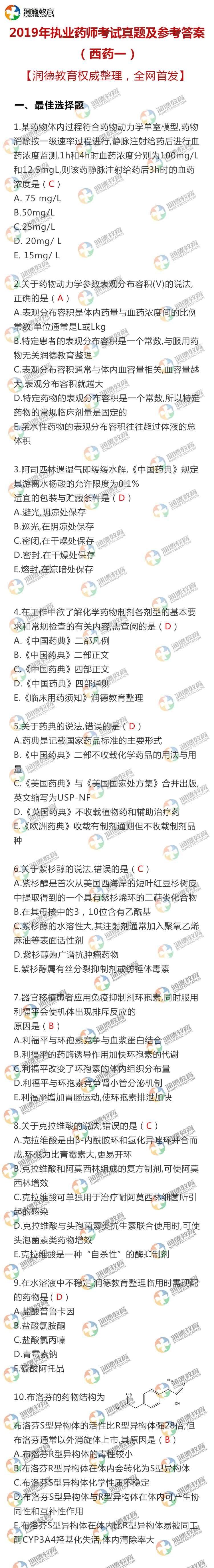 执业药师资格考试西药一1-10.jpg