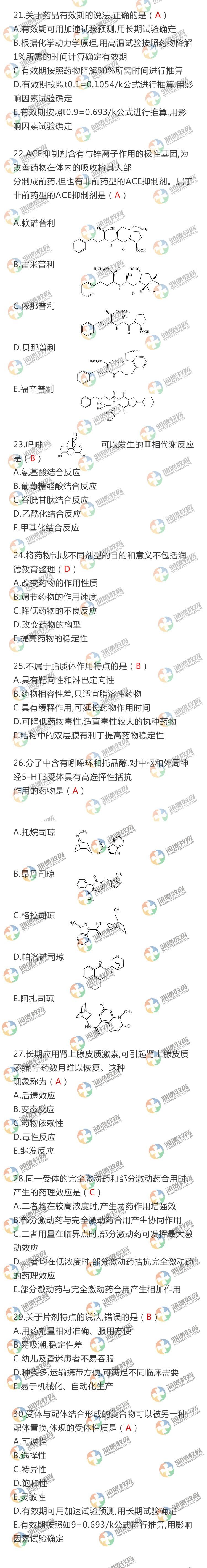 执业药师资格考试西药一21-30.jpg