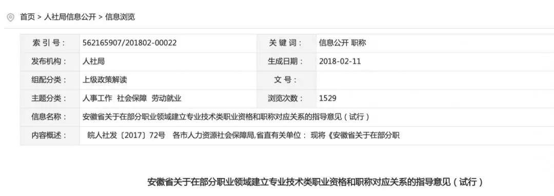 安徽执业药师_4.png