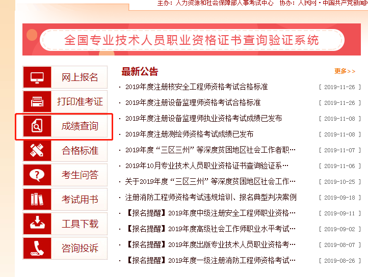 执业药师成绩查询.png