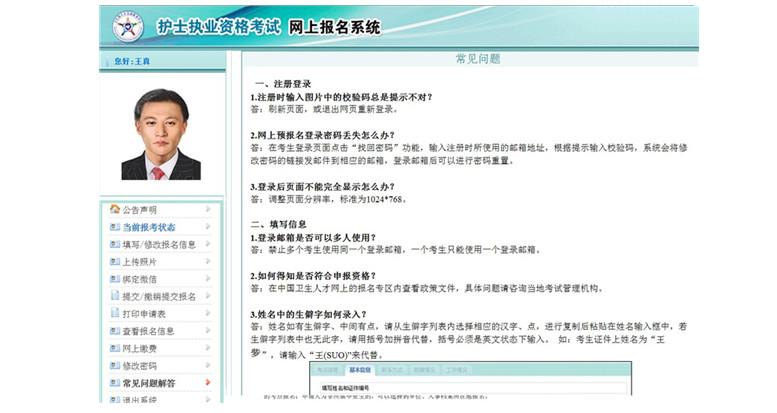 护士资格考试_24.jpg