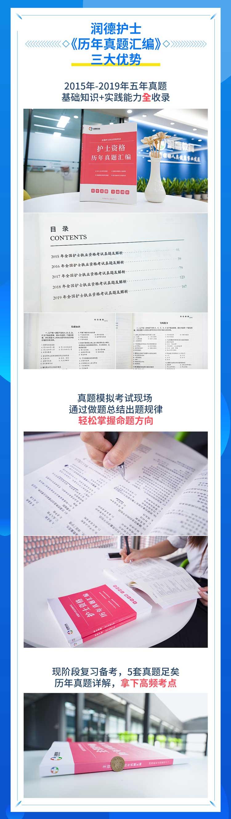 护士资格考试历年汇编_ (3).jpg