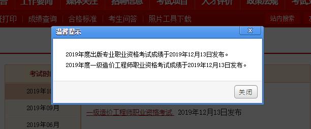 执业药师成绩公布_1.png