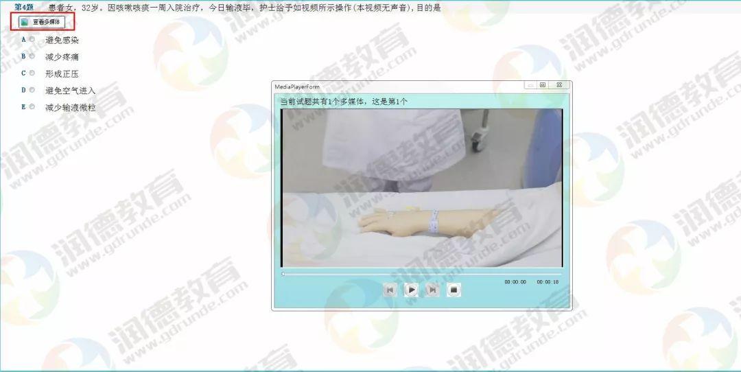护师考试人机对话_3.jpg