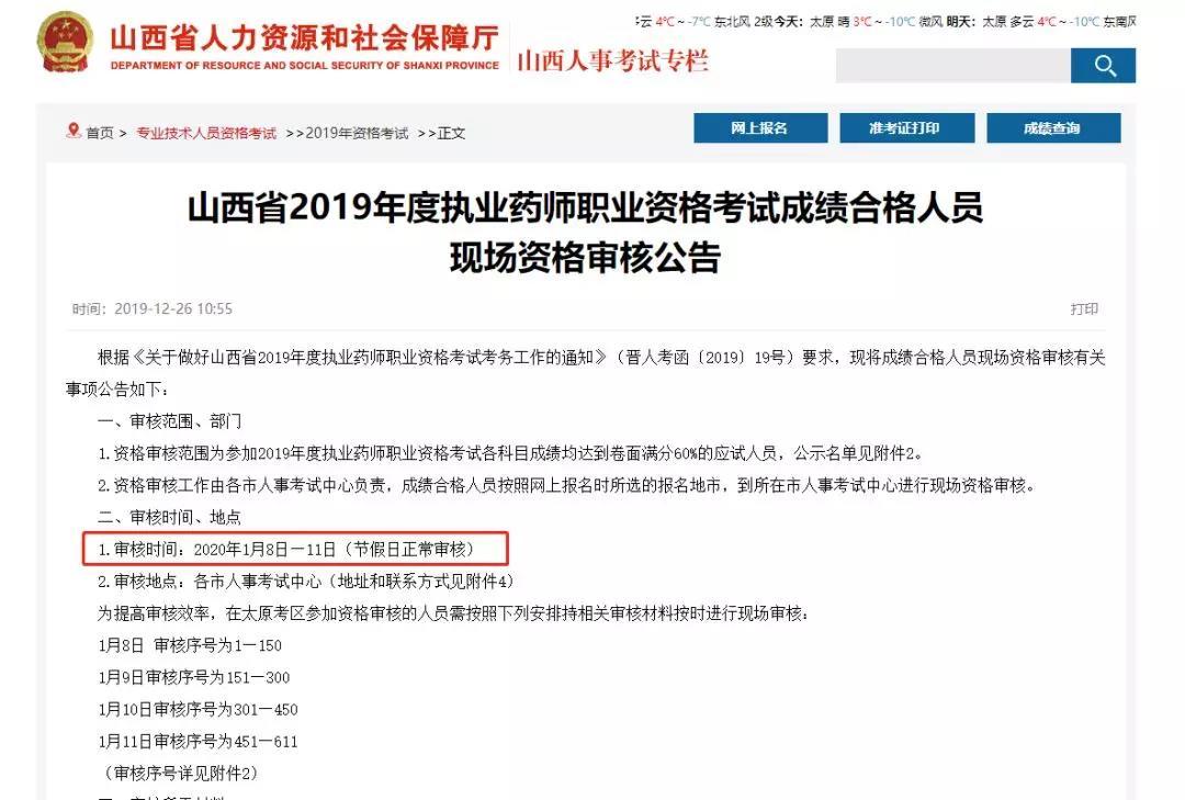 山西省执业药师考后审核.jpg