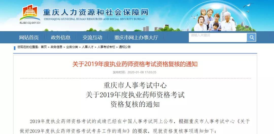 重庆执业药师考后审核.jpg