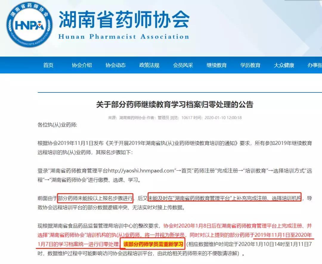 湖南省执业药师协会.jpg