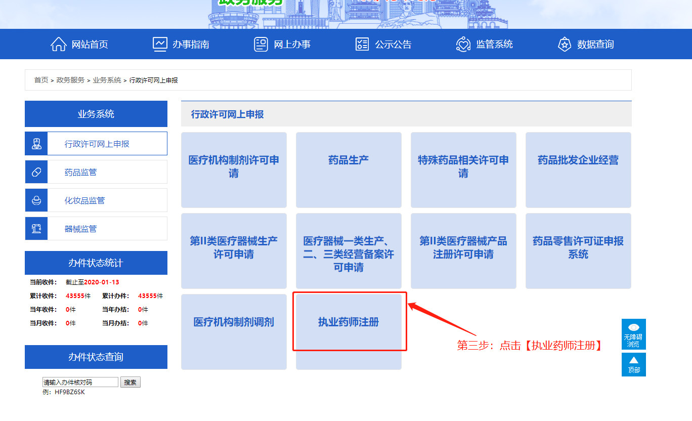 湖南执业药师_2.jpg