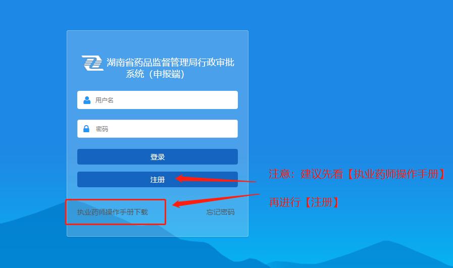 湖南执业药师_3.png