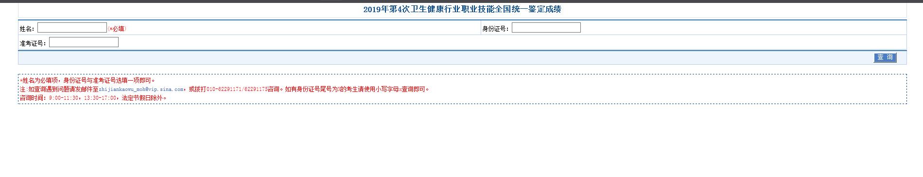 健康管理师成绩查询_3.png