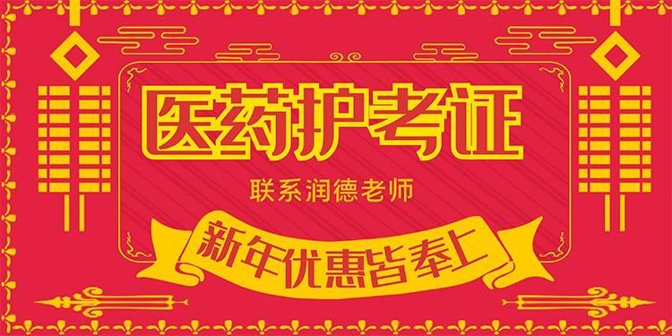 执业药师新年.png