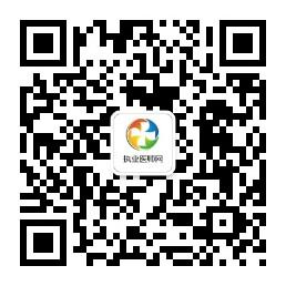 执业医师网8cm(yishi008).jpg